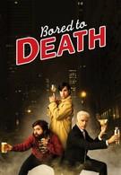 Убить скуку (2009)