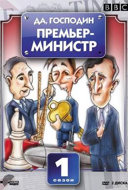 Постер фильма Да, господин Премьер-министр (1986)