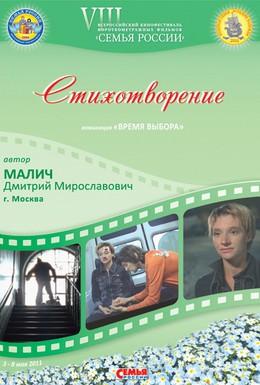 Постер фильма Стихотворение (2010)
