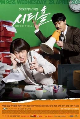 Постер фильма Мэрия (2009)