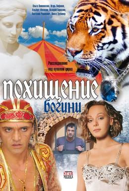 Постер фильма Похищение Богини (2010)