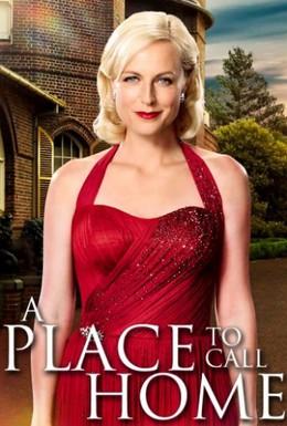 Постер фильма Место, что домом зовётся (2013)
