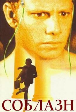 Постер фильма Соблазн подсознания (1996)