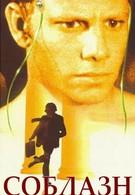 Соблазн подсознания (1996)