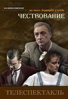 Чествование (1999)