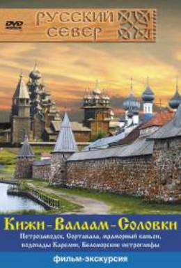 Постер фильма Русский север. Карелия (2010)