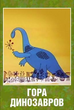 Постер фильма Гора динозавров (1967)