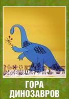 Гора динозавров (1967)