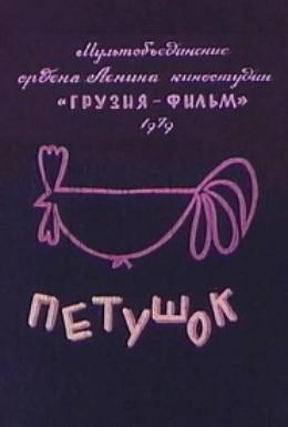 Постер фильма Петушок (1979)