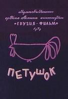 Петушок (1979)