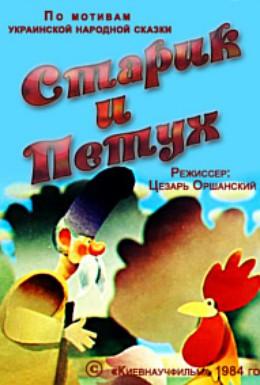 Постер фильма Старик и петух (1984)