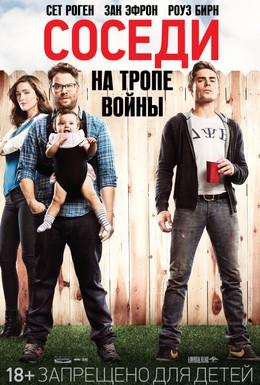Постер фильма Соседи. На тропе войны (2014)