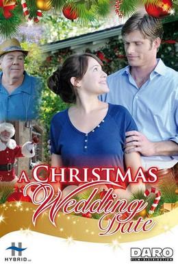 Постер фильма Рождественская свадьба (2012)