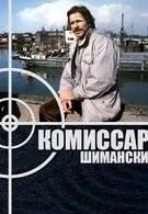 Детектив Шимпански (1997)