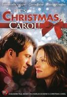 Рождественская история (2012)