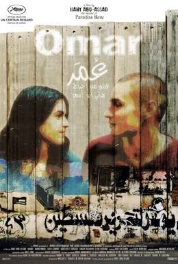 Постер фильма Омар (2013)