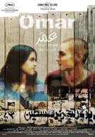 Омар (2013)