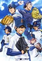 Величайший бейсболист (2013)