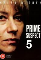 Главный подозреваемый 5: Судебные ошибки (1996)