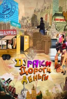 Постер фильма Дураки. Дороги. Деньги (2010)