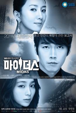 Постер фильма Мидас (2011)