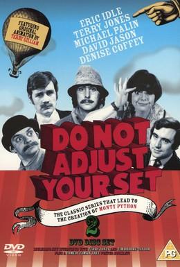 Постер фильма Не крутите ручку настройки (1967)