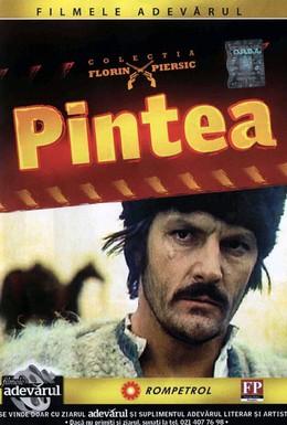 Постер фильма Честь гайдука (1976)