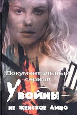 Постер фильма У войны не женское лицо (1980)