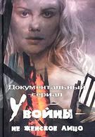 У войны не женское лицо (1980)