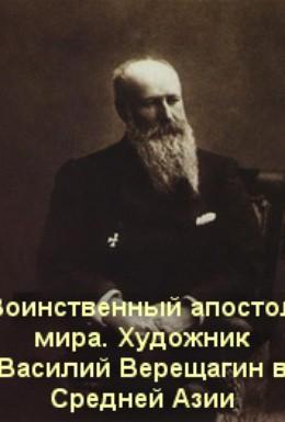 Постер фильма Воинственный апостол мира. Василий Верещагин (2002)