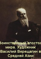 Воинственный апостол мира. Василий Верещагин (2002)