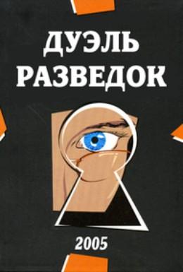 Постер фильма Дуэль (2005)
