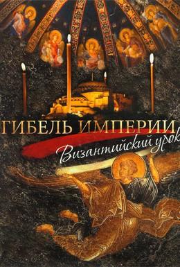 Постер фильма Гибель империи. Византийский урок (2008)