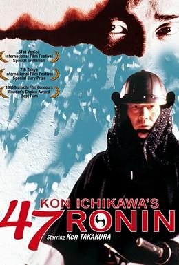 Постер фильма 47 ронинов (1994)