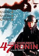 47 ронинов (1994)