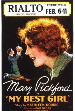 Постер фильма Моя любимая девушка (1927)