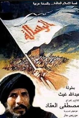 Постер фильма Послание (1976)