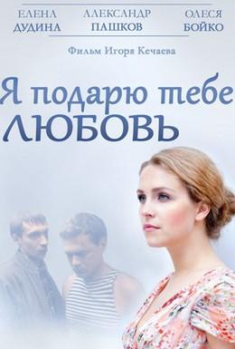 Постер фильма Я подарю тебе любовь (2013)