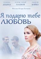 Я подарю тебе любовь (2013)