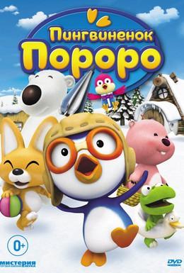 Постер фильма Пингвиненок Пороро (2007)