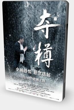 Постер фильма Генеральский кубок (2014)
