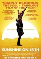 Солнце над Литом (2013)