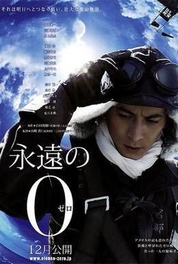 Постер фильма Вечный ноль (2013)