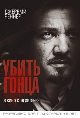 Постер фильма Убить гонца (2014)