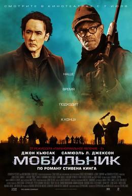 Постер фильма Мобильник (2016)