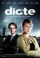 Дикте Свендсен (2013)