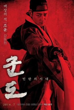 Постер фильма Кундо: Эпоха угрозы (2014)