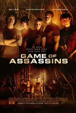 Постер фильма Игра для убийц (2013)