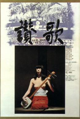 Постер фильма Гимн (1972)