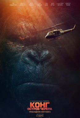 Постер фильма Конг: Остров черепа (2017)